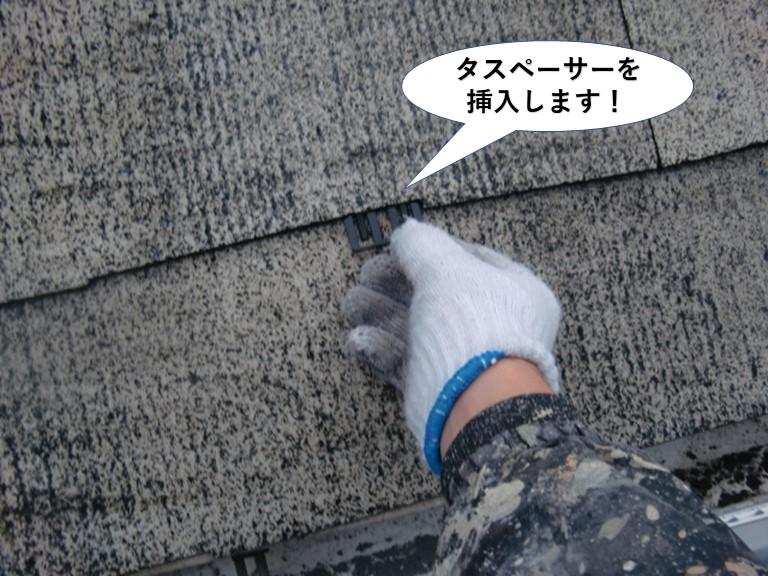 泉南市の屋根にタスペーサーを挿入!