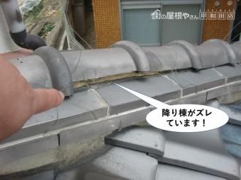 岸和田市の降り棟がズレています