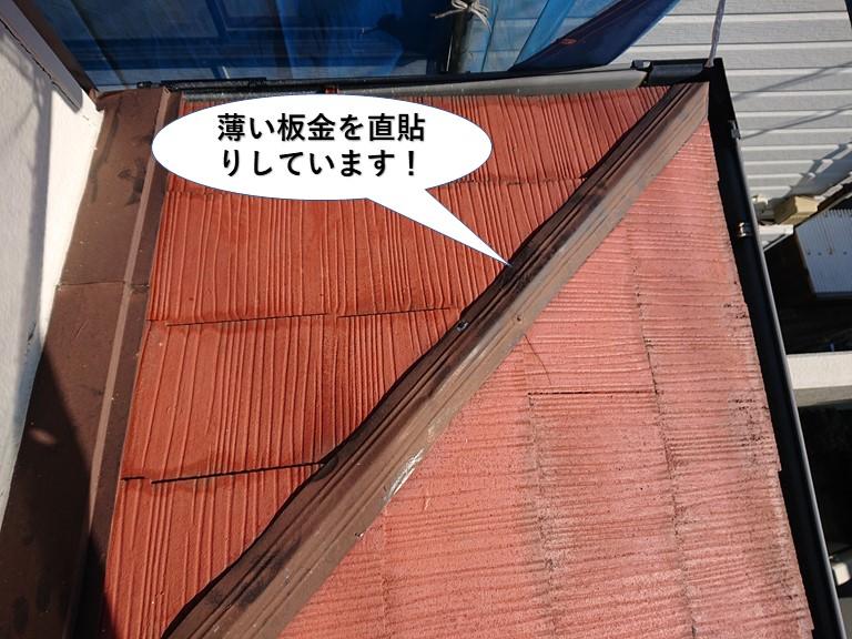泉佐野市の玄関屋根に薄い板金を直貼り