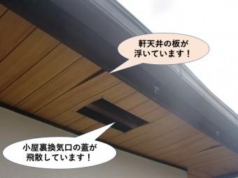和泉市の軒天井の板が劣化