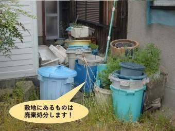 泉北郡忠岡町の敷地にあるものは廃棄処分します