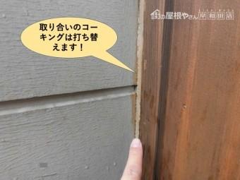 岸和田市/本宅との取り合いのコーキングは打ち替えます
