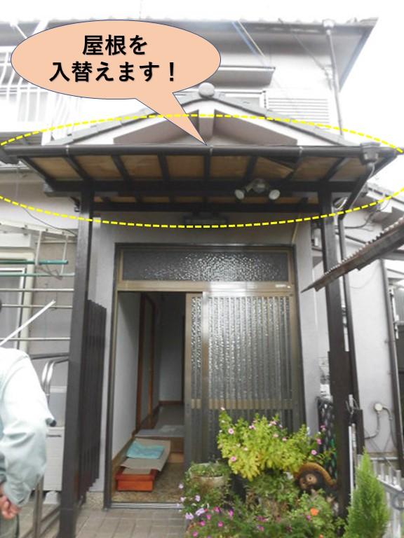 泉大津市の玄関ポーチの屋根を入れ替えます!