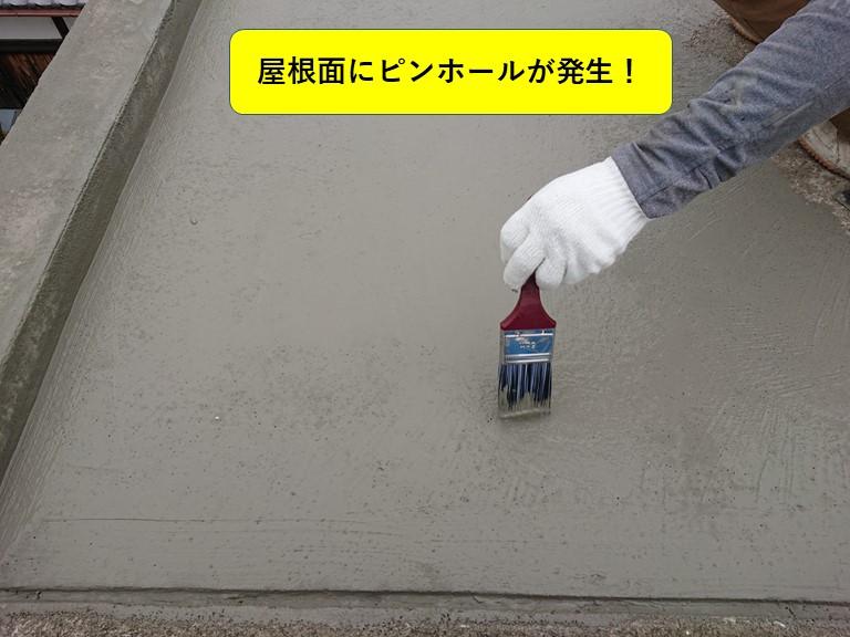 和泉市の屋根面にピンホールが発生