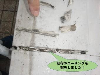 和泉市のベランダ笠木の既存のコーキングを撤去