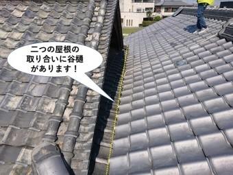 岸和田市の二つの屋根の取り合いに谷樋があります!