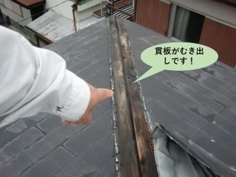 泉大津市の貫板がむき出しです