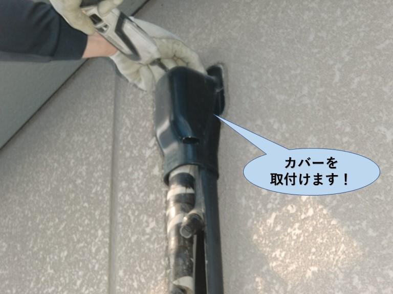 岸和田市の配管のカバーを取付けます
