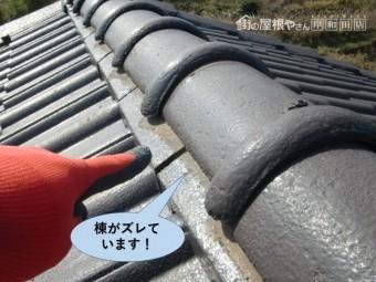 岸和田市の棟がズレています