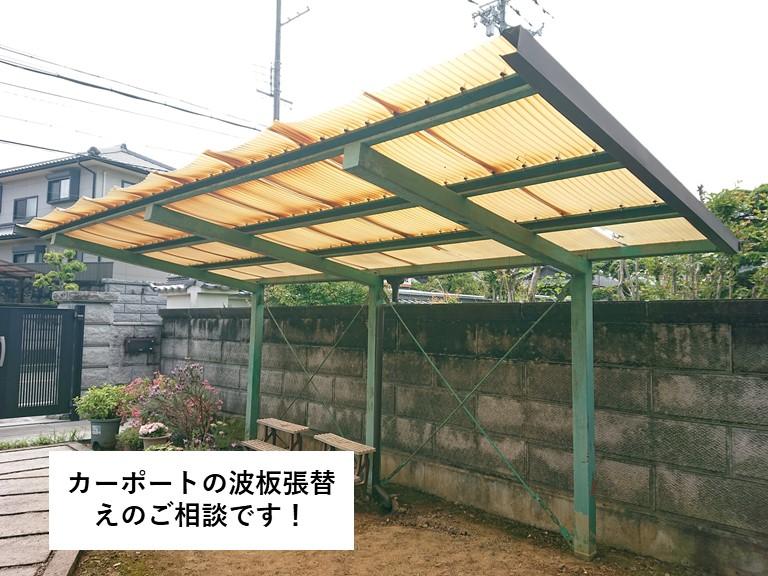 熊取町のカーポートの波板張替えのご相談