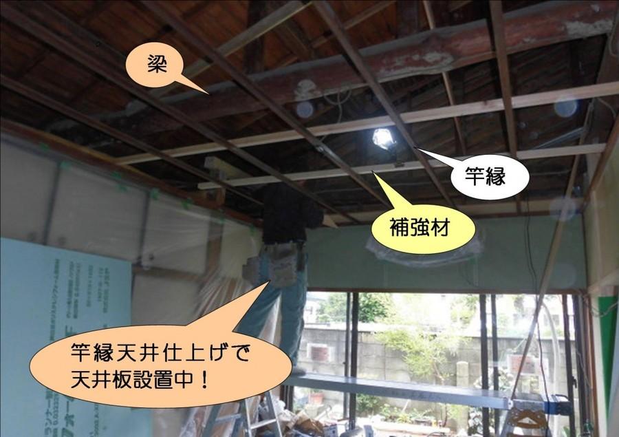 泉北郡忠岡町で竿縁天井仕上げで天井設置