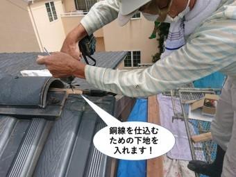 泉佐野市の棟に銅線を仕込むための下地を入れます