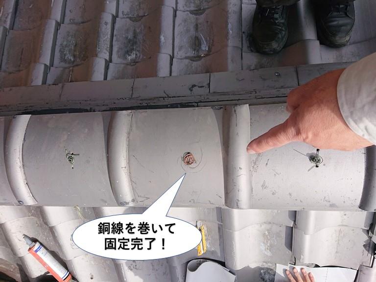 阪南市の冠瓦の頂点で銅線を巻いて固定完了