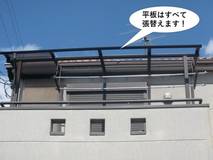 貝塚市のテラスの平板はすべて張替えます