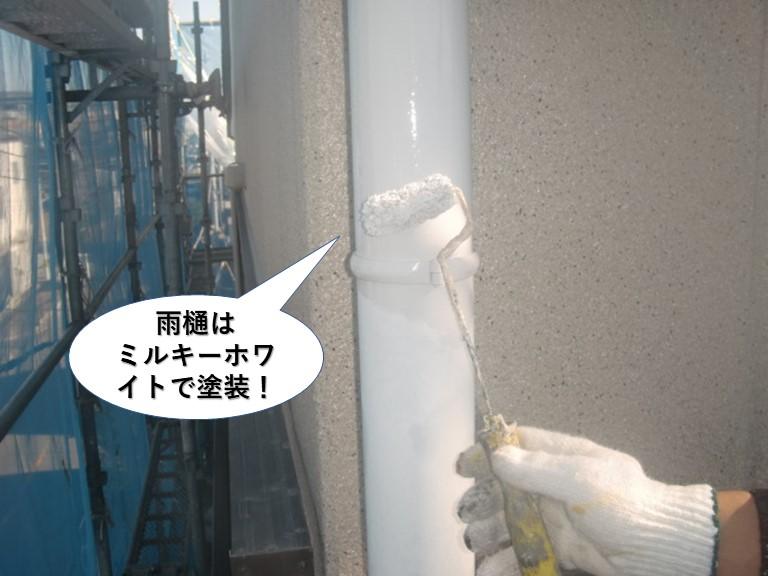 岸和田市の雨樋はミルキーホワイトで塗装