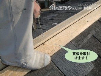 和泉市のドーマーの棟に貫板を取付けます