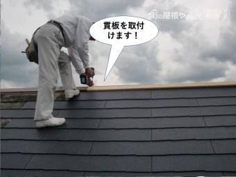熊取町の棟に貫板を取付けます