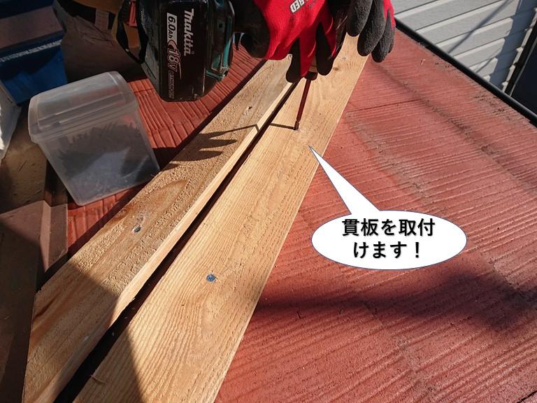 泉佐野市の棟に貫板を取付けます