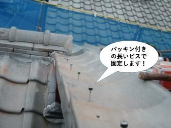 泉南市の袖瓦をパッキン付きの長いビスで固定