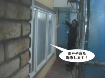 阪南市の雨戸や窓も洗浄します