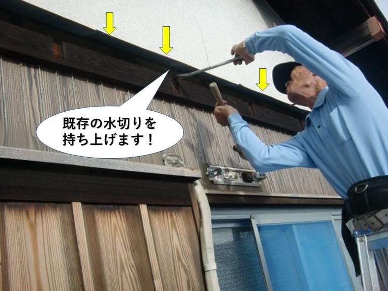 貝塚市の外壁の既存の水切りを持ち上げます