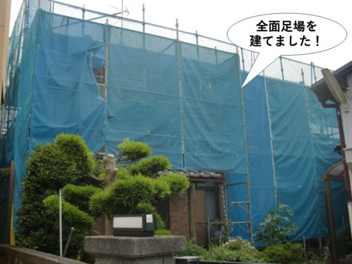 岸和田市で全面足場を建てました