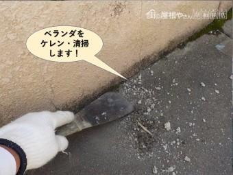 熊取町のベランダをケレン・清掃します