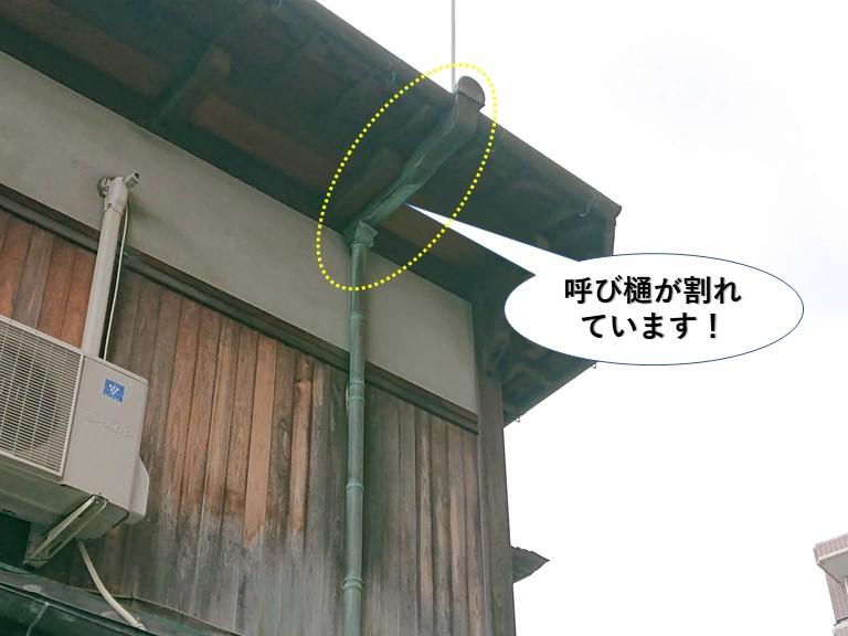 泉佐野市の呼び樋が割れています
