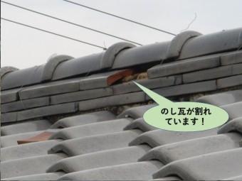 泉南市ののし瓦が割れています