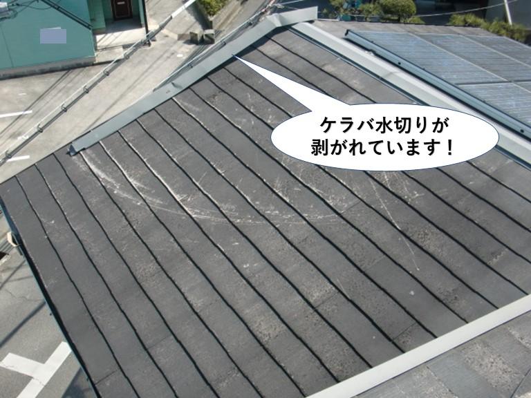 泉佐野市のケラバ水切りが剥がれています