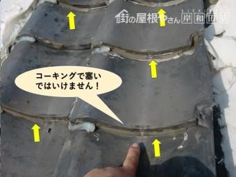 岸和田市の瓦の下はコーキングで塞いではいけません