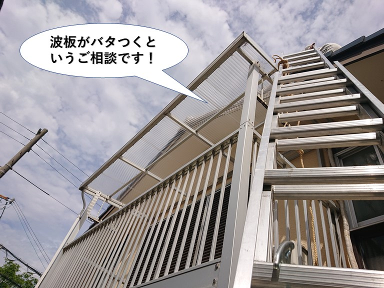 泉佐野市のテラスの波板がバタつくというご相談