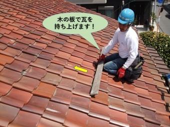 泉大津市の瓦を上に持ち上げます