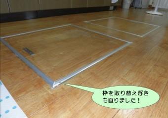 貝塚市永吉のキッチンの床下収納の枠取替完了