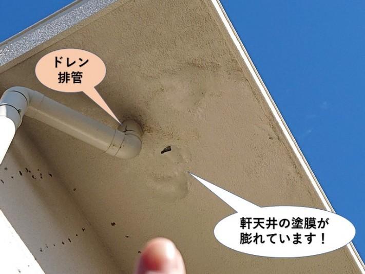 泉佐野市の陸屋根の軒天井の塗膜が膨れています