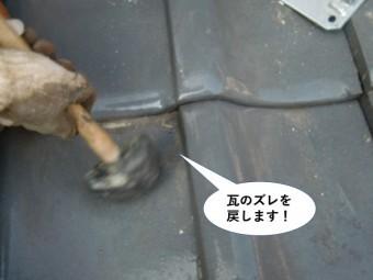 熊取町の瓦のズレを戻します