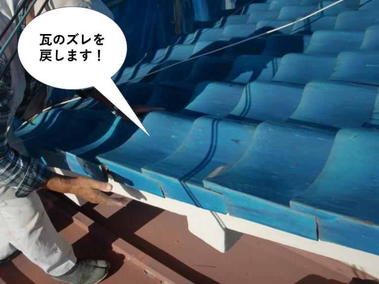 泉大津市の瓦のズレを戻します