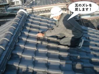 泉佐野市の瓦のズレを戻します