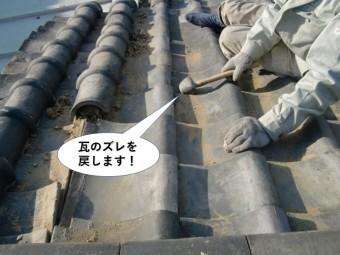 和泉市の瓦のズレを戻します