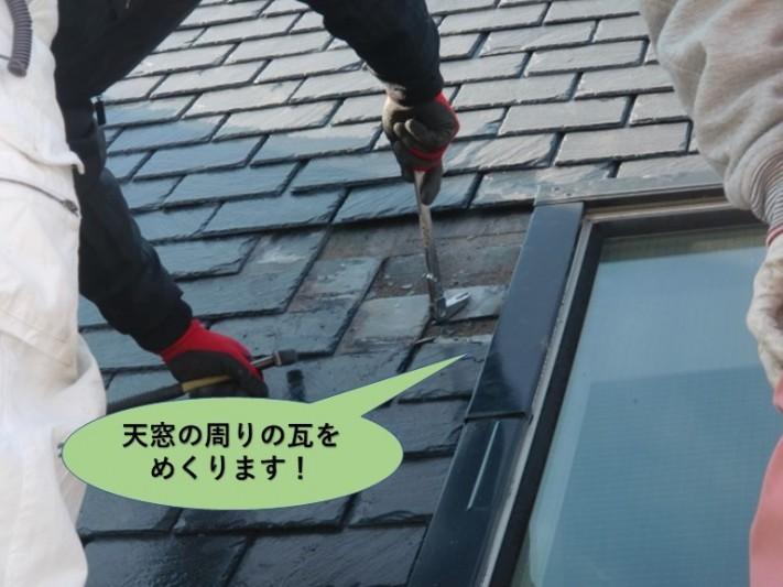岸和田市の天窓の周りの瓦をめくります
