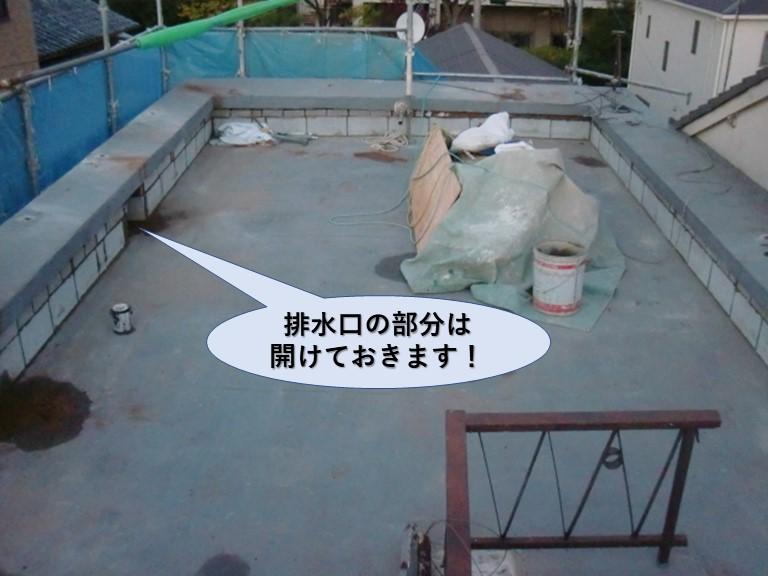 岸和田市の陸屋根の排水口の部分は開けておきます