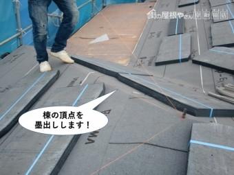 岸和田市の棟の頂点を墨出しします