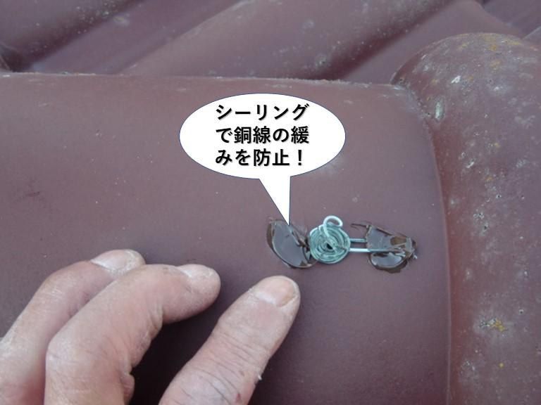 熊取町でシーリングで銅線の緩みを防止