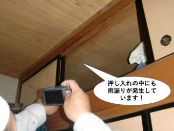 岸和田市の押し入れの中にも雨漏りが発生