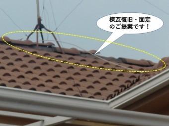 阪南市の棟瓦復旧・固定のご提案です