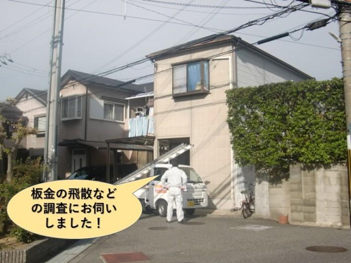 和泉市の棟板金などの調査