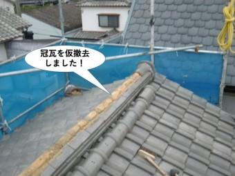 泉大津市の冠瓦を仮撤去