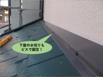 阪南市の下屋の水切りもビスで固定