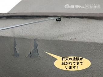 岸和田市の軒天の塗膜が剥がれてきています
