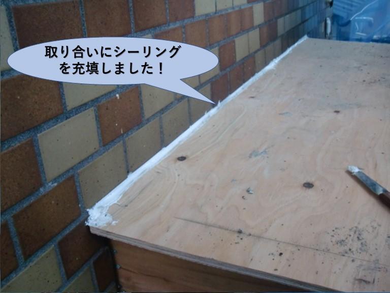 岸和田市の玄関屋根と壁の取り合いにシーリングを充填しました
